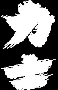 力士、釜屋、釜屋新八(RIKISHI, KAMAYA, KAMAYASHINPACHI)