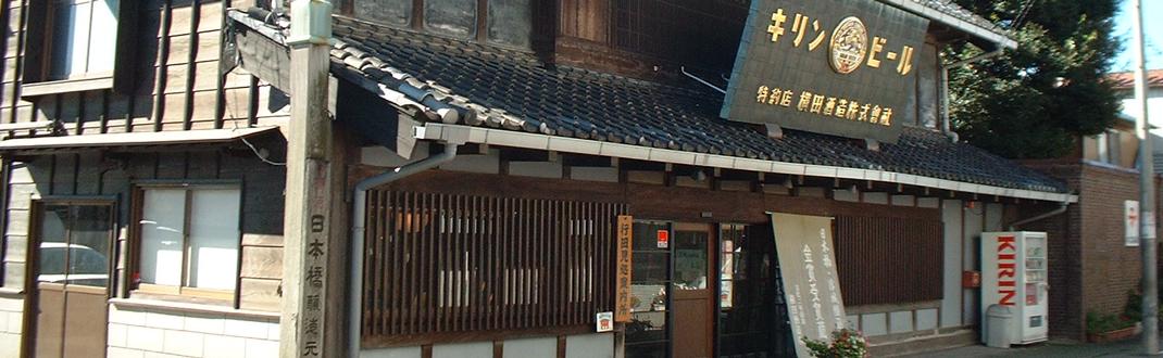 横田酒造[行田市]