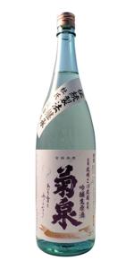 菊泉 さけ武蔵吟醸 生原酒