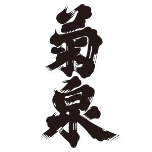 菊泉(KIKUIZUMI)