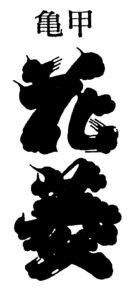 亀甲花菱(KIKKOOHANABISHI)