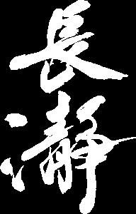 長瀞(NAGATORO)