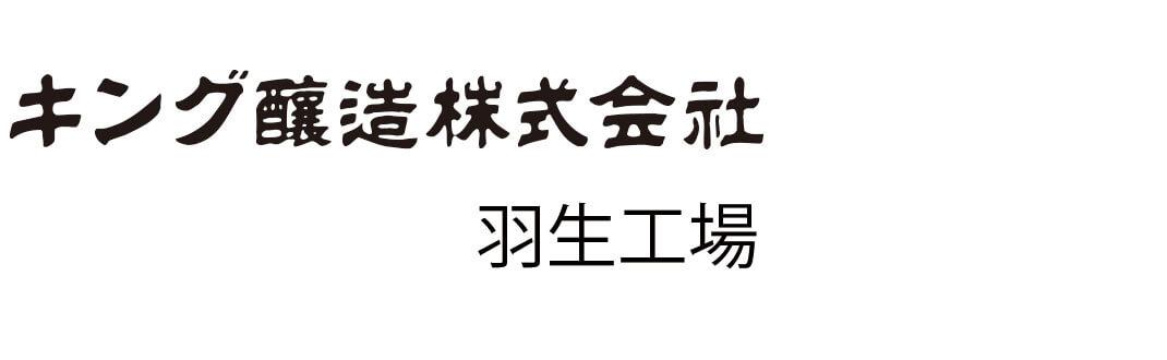 キング醸造株式会社 羽生工場[羽生市]