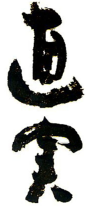 権田酒造株式会社
