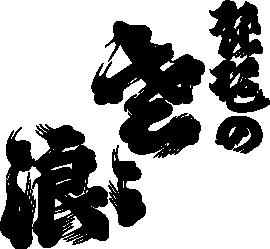 琵琶のささ浪(BIWANOSASANAMI)