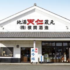 株式会社横関酒造店