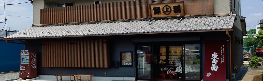 藤橋藤三郎商店[深谷市]