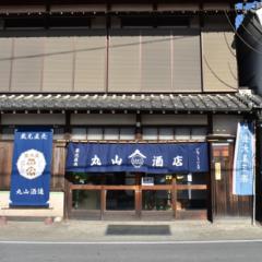 丸山酒造株式会社