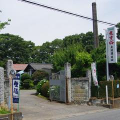 大瀧酒造株式会社