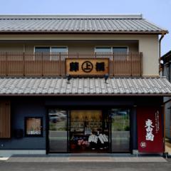 有限会社 藤橋藤三郎商店