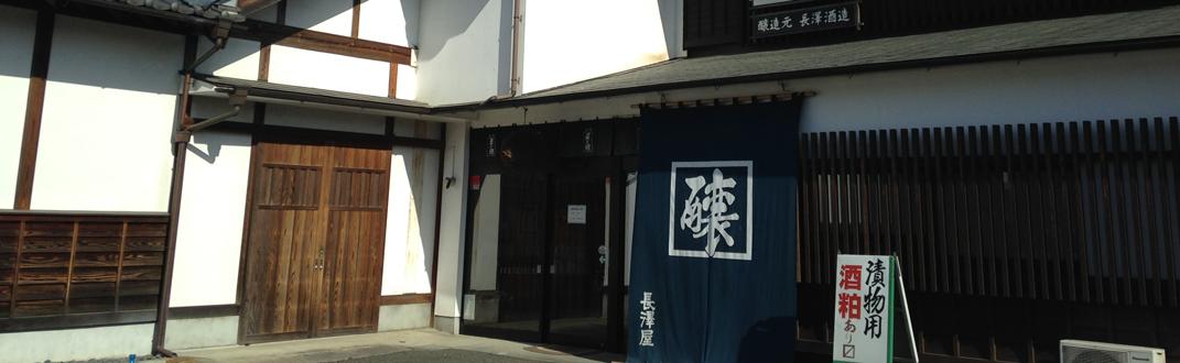 長澤酒造[日高市]
