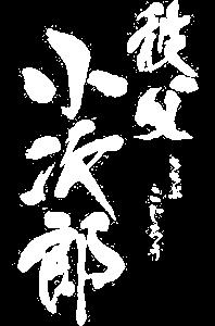 秩父小次郎(CHICHIBUKOJIRO)