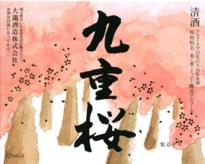 九重桜(KOKONOESAKURA)