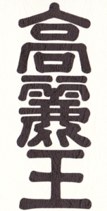 高麗王(KOMAO)