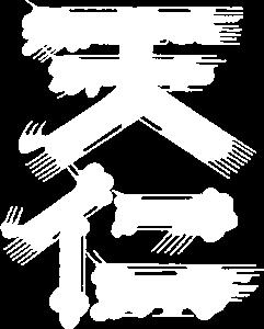 天仁(TENJIN)