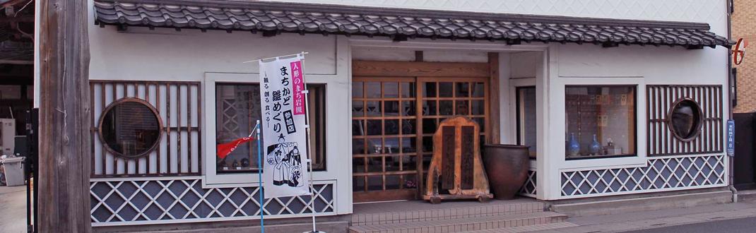 鈴木酒造 [さいたま市]