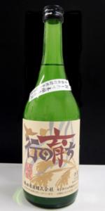 日本橋本醸造 行田育ち