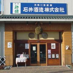 石井酒造株式会社