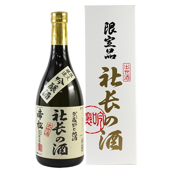 帝松 吟醸 社長の酒