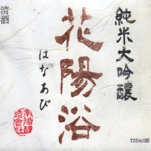 花陽浴(Hanaabi)