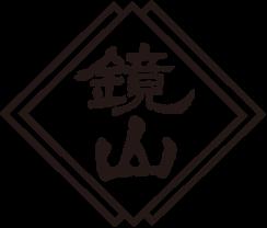 鏡山(KAGAMIYAMA)