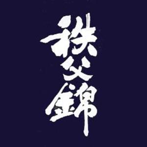 株式会社矢尾本店