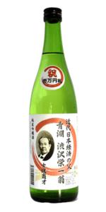 青淵 渋沢栄一翁
